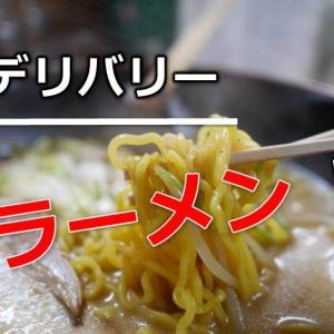 【デリバリー】札幌でおすすめの「ラーメン」4選!お一人でもパーティーにも!