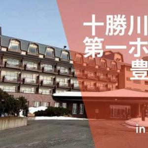 「十勝川温泉第一ホテル 豊州亭」に宿泊!最高に贅沢で至福のひと時を過ごすならここ!