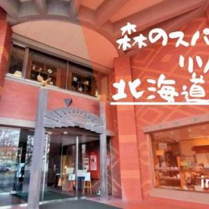 帯広「森のスパリゾート 北海道ホテル」!モール温泉の客室露天風呂と最高の朝食!
