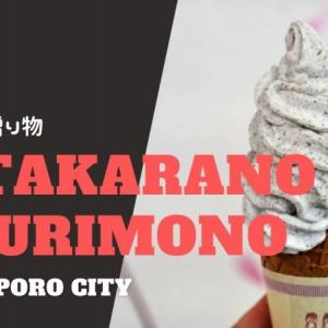 北からの贈り物/札幌でもまだまだレアな「ブレンダーアイスクリーム」!