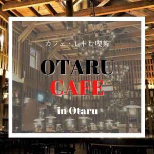 【保存版】小樽「カフェ・レトロ喫茶」おすすめ店 計11選!人気店・穴場など