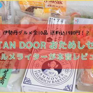 【実食レポ】ISETAN DOOR(伊勢丹ドア)のおためしセットは本当にお得?!グルメライターが本音で徹底解説