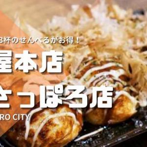 蛸屋本店 さっぽろ店/札幌市/フード+ドリンク3杯!せんべろセットが超お得でおすすめ!