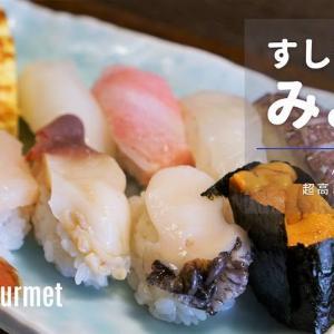 【小樽寿司ランチ】みよ福/価格崩壊!?高級ネタ多数の超高コスパランチ(絶対行くべき)