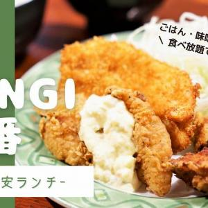 【札幌駅ランチ】ZANGI(ザンギ)一番/安い・早い・旨い!おかわり自由な格安ザンギ定食700円
