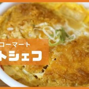 最強のコンビニ弁当【ホットシェフ】店内調理が大人気!セイコーマートといえばこれ!