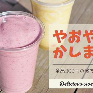 やおや かしま商店/小樽市/八百屋だからこその神コスパ!濃厚フルーツのスムージーが300円!?♡