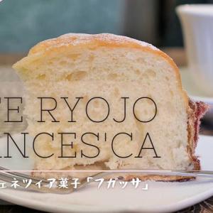 カフェ旅情&フランチェスカ/小樽市/イタリア修業10年!発酵5回のベネツィア郷土菓子のうま味