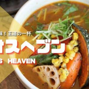 カオスヘブン/札幌市/野菜&チキンの旨味が凝縮!すすきのからも徒歩圏