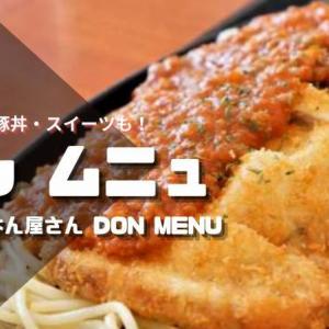 ドンムニュ/札幌市/体にやさしいほっこり系ごはん屋さん♪こだわり食材+ボリューム定食
