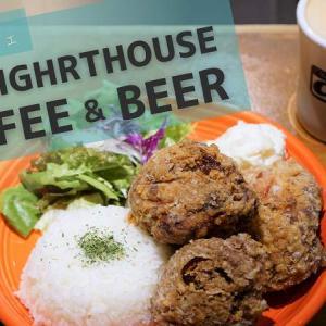 ライトハウスコーヒー&ビア/札幌市/道産素材にこだわる!おしゃれカフェで大粒ザンギと本格カフェラテ