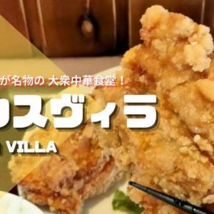 サウスヴィラ(南苑)/札幌市/からあげが自慢の大衆中華料理店!駐車場も多数有