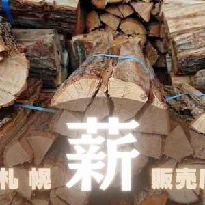 【キャンプ】札幌で焚き火用「薪」の入手方法まとめ|販売店・近郊の取扱店情報