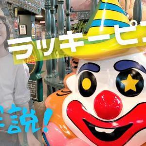 ご当地バーガー日本一!函館「ラッキーピエロ」をグルメライターが徹底解剖