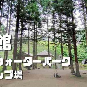 函館市戸井ウォーターパーク|川沿いの温泉併設キャンプ場!林間サイトは虫取りにも最適!