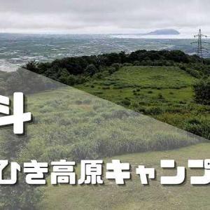 きじひき高原キャンプ場|北斗市|函館裏夜景も楽しめる♪山の上の広い芝サイト