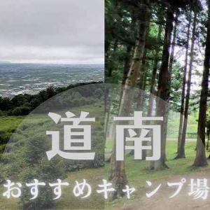 道南(函館近郊)おすすめキャンプ場3選+その他キャンプ場一覧