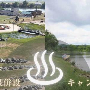 北海道【温泉併設】キャンプ場 場内・隣接、お酒を飲んだ後でも歩いて行ける♪