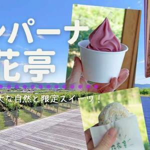 カンパーナ六花亭/富良野に行くなら絶対!ここだけの限定スイーツと北海道の大自然を満喫