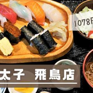 聖徳太子飛鳥店/小樽市/この安さで驚きのボリューム!小樽屈指の最強コスパ寿司ランチ