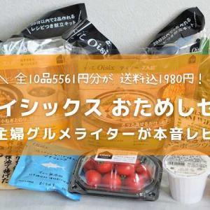 Oisixオイシックス/合計5581円分!65%オフ・送料込1980円の「おためしセット」は買わなきゃ損!