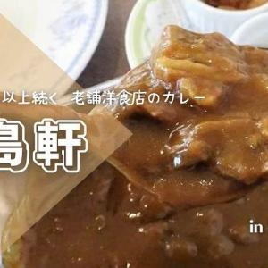 【函館】老舗洋食店「五島軒」おすすめカレーや各店舖情報、札幌や新千歳にも♪