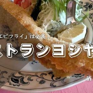 レストランヨシヤ/函館市/30cmの特大エビフライ!1969年創業の老舗洋食店