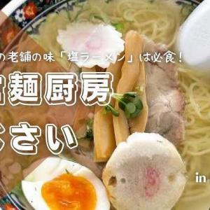 函館麺厨房あじさい/函館塩ラーメンを食べるならここ!五稜郭前の本店情報や駐車場も