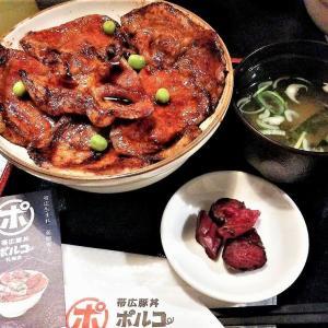 帯広豚丼ポルコ/札幌市/希少なブランド肉のしたたる脂がさっぱりジューシー!最高の米と共に手軽に味わう至福の一杯