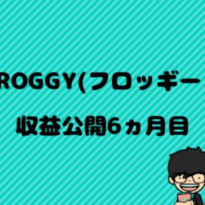 FROGGY(フロッギー)の収益公開!6ヶ月目