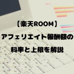 【楽天ROOM(ルーム)】アフィリエイト報酬額の料率と上限を解説!