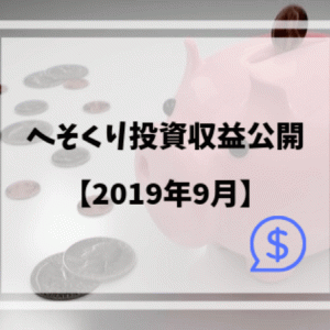 30代サラリーマンがへそくり投資の収益を公開【2019年9月】