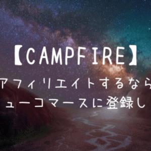CAMPFIREをアフィリエイトするならバリューコマースに登録しよう!