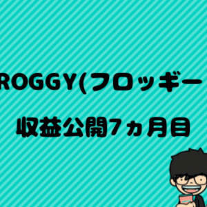 FROGGY(フロッギー)の収益公開!7ヶ月目