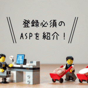 ブログをするなら登録必須のASPを紹介。あなたにぴったりのASPがきっとある!