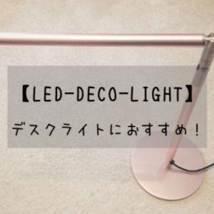 【LED DECO LIGHT(デコライト)レビュー】デスクライトにおすすめ!