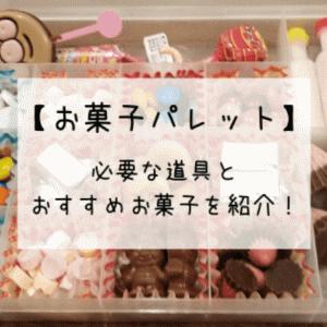 【お菓子パレット】必要な道具とおすすめのお菓子を紹介!簡単に作れて子供も大喜び