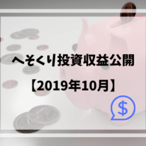 SBI証券のつみたてNISAを終了!へそくり投資収益公開【2019年10月】