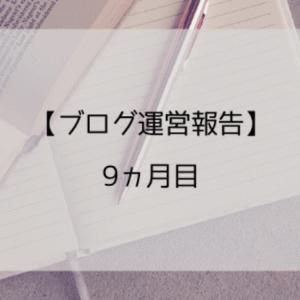 【ブログ運営報告】9ヵ月目で100記事達成!さらには初めて収益が1000円を突破
