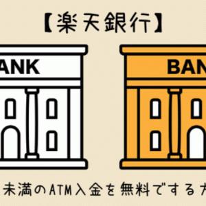【節約】楽天銀行への3万円未満のATM入金を無料でする方法!