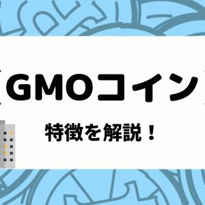 「GMOコイン」の特徴とは?実際に利用してみた感想を解説!