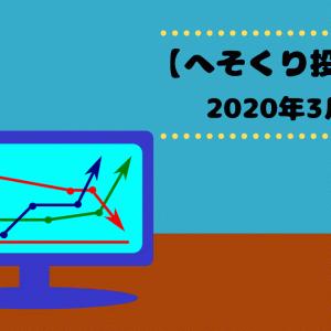 株価急落で計画変更!へそくり投資収益公開【2020年3月】