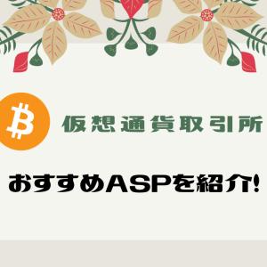 暗号資産(仮想通貨)取引所のアフィリエイトができるおすすめASPを紹介!