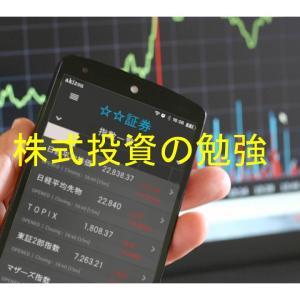 <株式投資を勉強しよう!>初心者の社会人が0から始める株式投資
