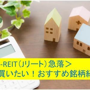 <J-REIT(Jリート)急落>今買いたい!おすすめ銘柄紹介