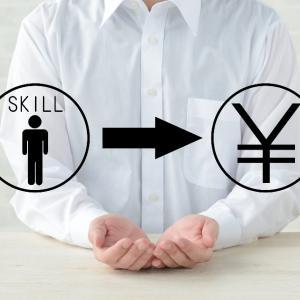 <終身雇用崩壊>企業依存を終了して自分依存にシフトすべき
