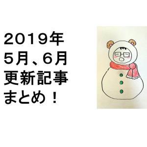 2019年5月・6月更新記事まとめと成果報告