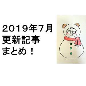 2019年7月更新記事まとめと成果報告