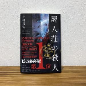 映画化・文庫化決定!屍人荘(しじんそう)の殺人のみどころ