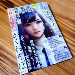 #柚莉愛とかくれんぼのネタバレと感想【ミステリとして読むには弱い】